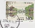 141002poscro_receive0611_cn14112352