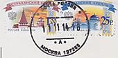 150113poscro_receive0656_ru31540132