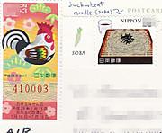170131poscro_send0941_jp9225502