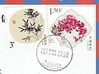 170301poscro_receive0909_cn21310842