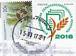 170420poscro_receive0931_ru55225272