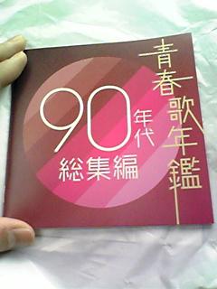 青春歌年鑑