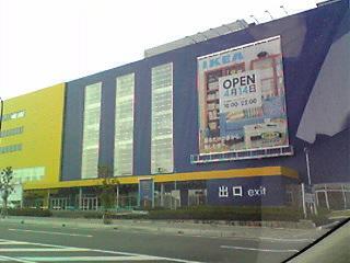 まもなくIKEAオープン!