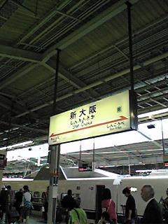 帰りも新幹線