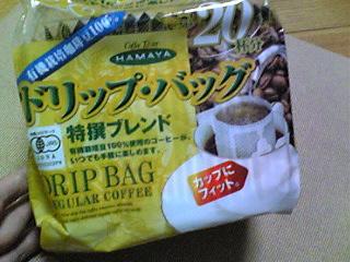 コーヒー当選♪