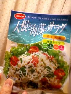 当選☆大根と海藻のサラダ
