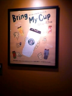 Bring My Cup キャンペーン!