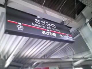所用で横浜へ