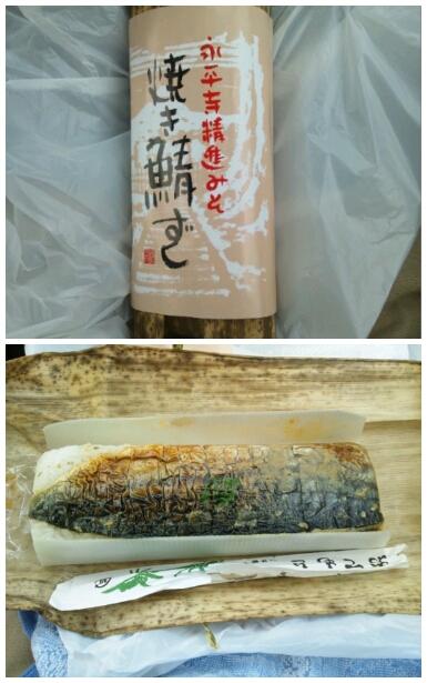 草津SA 焼き鯖寿司