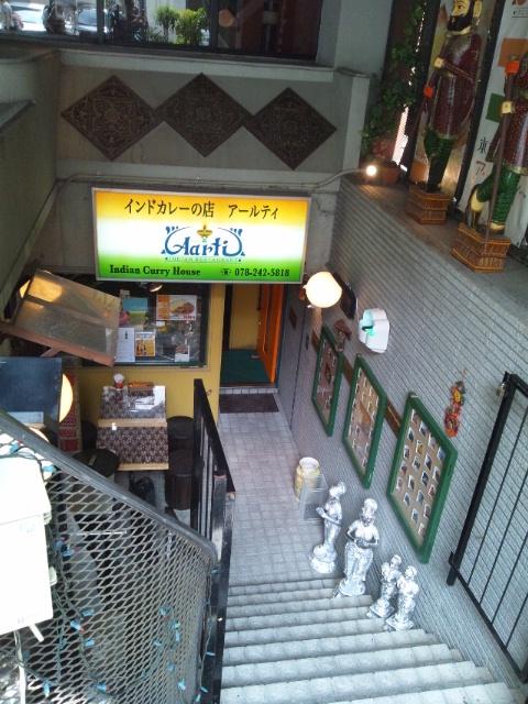 インドカレーの店 アールティ