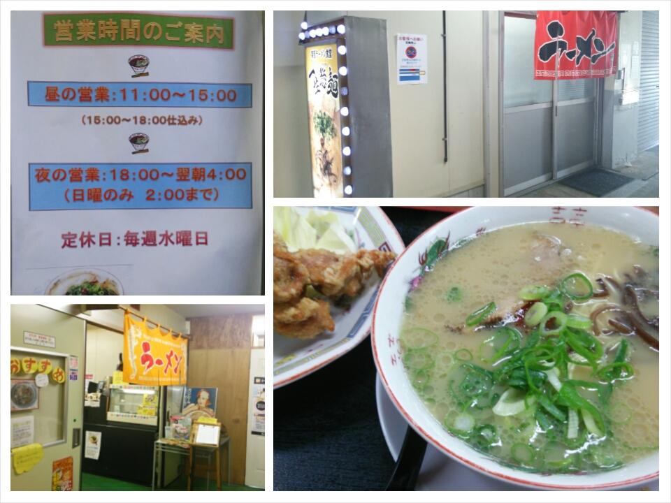 東部ラーメン食堂 一生懸麺 〈虎と龍>