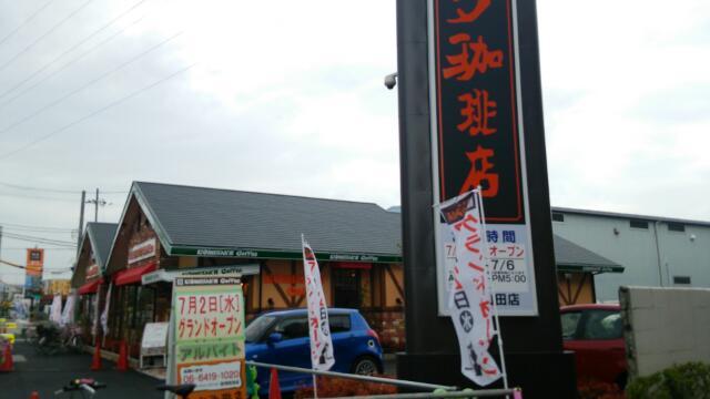 伊丹にコメダ珈琲店オープン