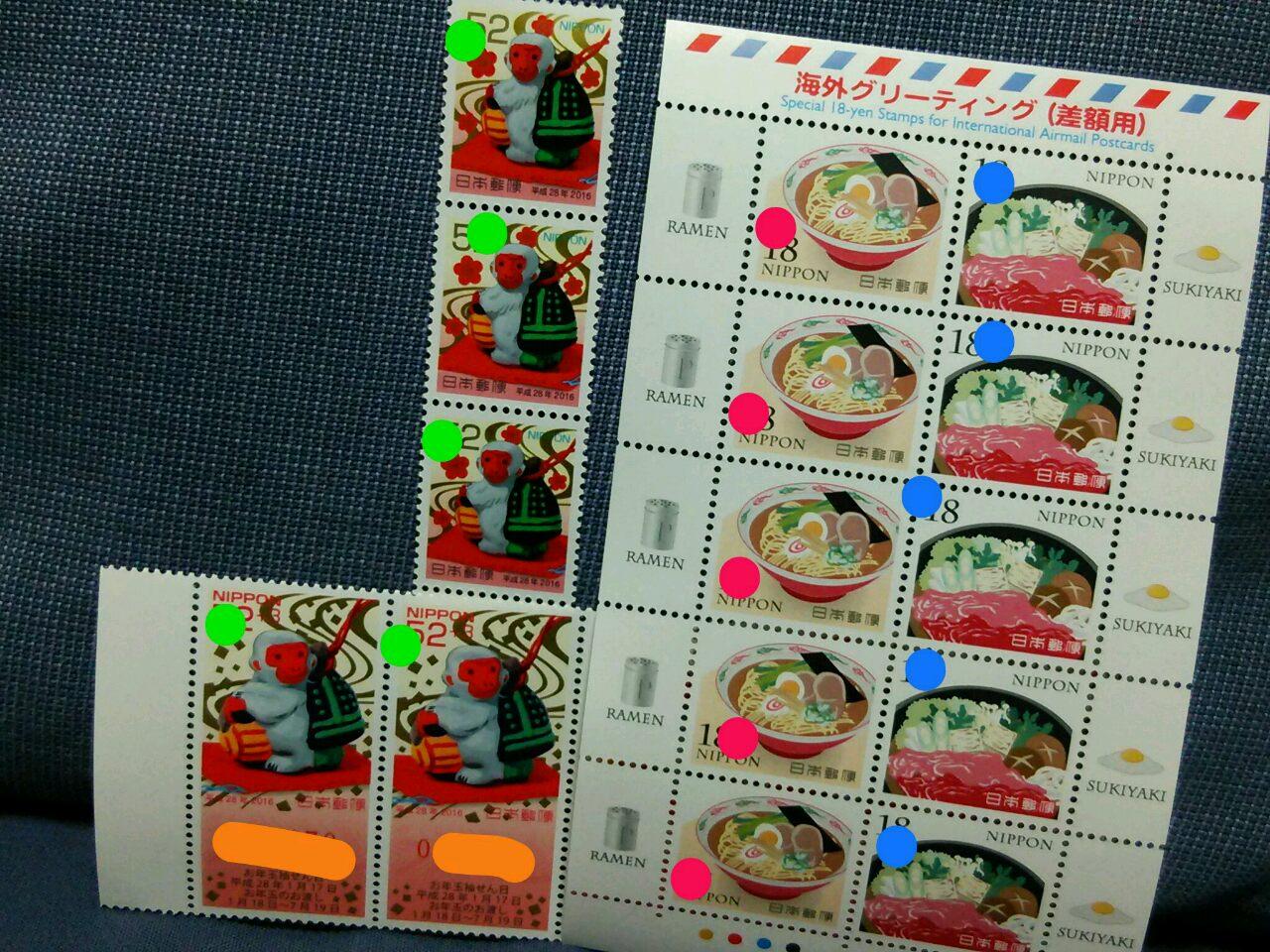 年賀用切手を購入