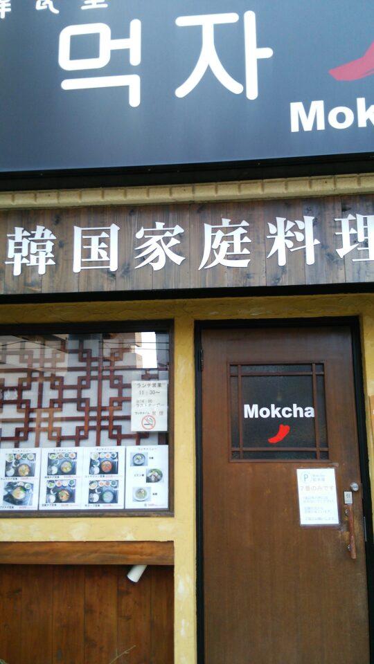 韓国料理Mokcha&老祥記の豚まん