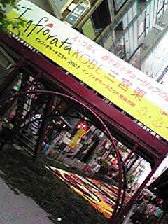 インフィオラータこうべ2007